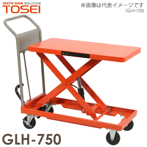 東正車輌 昇降台車 油圧.足踏式 ゴールドリフター 750kg GLH750