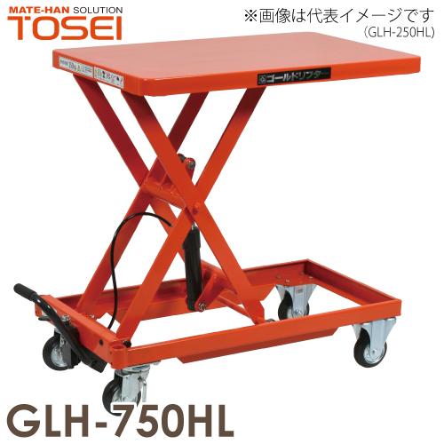 東正車輌 昇降台車(ハンドルレス) 750kg GLH-750HL 油圧.足踏式 ゴールドリフター