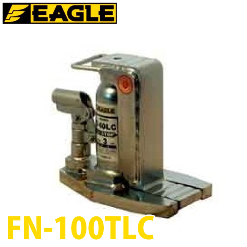 今野製作所 クリーンルームタイプ フリー送リ台タイプ 爪付ジャッキ 3t FN-100TLC 受注生産 イーグルジャッキ