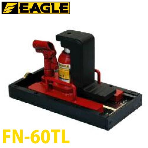 今野製作所 送り台付タイプ 爪付ジャッキ 3t FN-60TL イーグルジャッキ