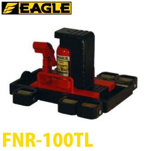 今野製作所 ローラー付送り台タイプ 爪付ジャッキ 5t FNR-100TL イーグルジャッキ