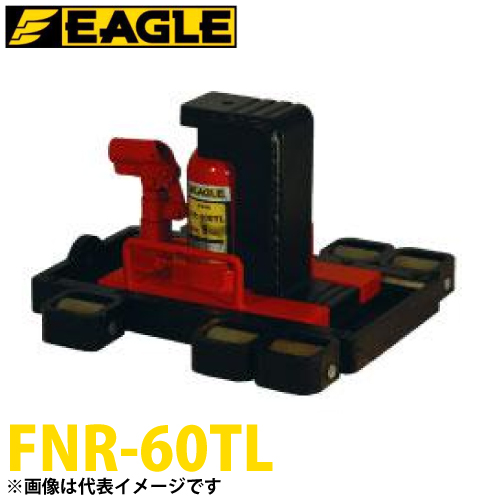 今野製作所 ローラー付送り台タイプ 爪付ジャッキ 3t FNR-60TL イーグルジャッキ