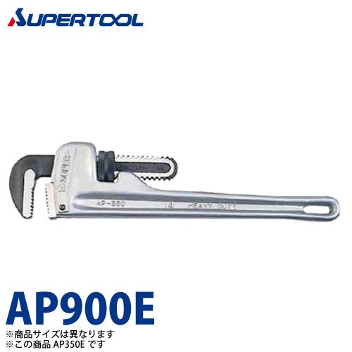 スーパーツール アルミ製ストレートパイプレンチ AP900E くわえられる管:38~125(外径)