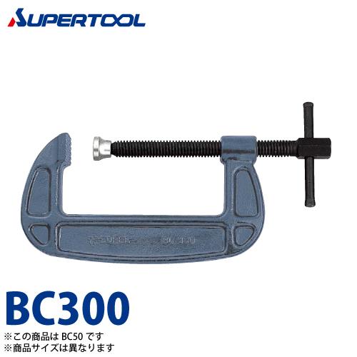 スーパーツール シャコ万力(バーコ型) BC300 クランプ範囲:300 保証荷重(kN):68.6 カチオン電着塗装(防錆効果抜群)