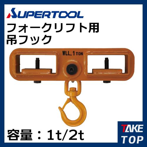 スーパーツール フォークリフト用 吊フック 2ton FLH-2