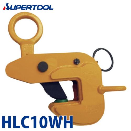 スーパーツール 横吊クランプ (ロックハンドル式) 10ton HLC10WH