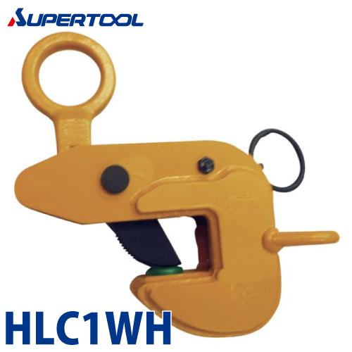 スーパーツール 横吊クランプ (ロックハンドル式) 1ton HLC1WH
