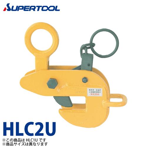 スーパーツール 横吊クランプ (ロックハンドル式先割型) 2ton HLC2U