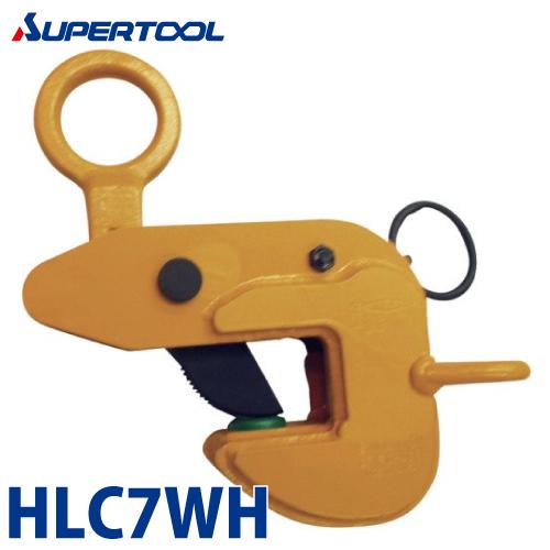 スーパーツール 横吊クランプ (ロックハンドル式) 7ton HLC7WH