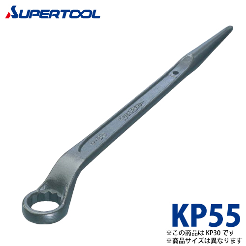 スーパーツール 60度片口めがねレンチ(しの付) KP55 サイズ:55 長さ:601 カチオン電着塗装