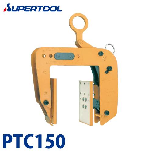 スーパーツール パネル・梁吊クランプ PTC150 容量(kg):150 クランプ範囲(mm):4段階調節