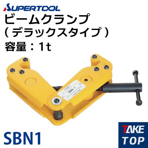 スーパーツール ビームクランプ デラックスタイプ 1ton SBN1