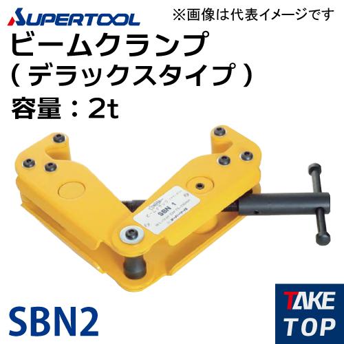スーパーツール ビームクランプ デラックスタイプ 2ton SBN2