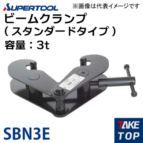 スーパーツール ビームクランプ スタンダードタイプ 3ton SBN3E