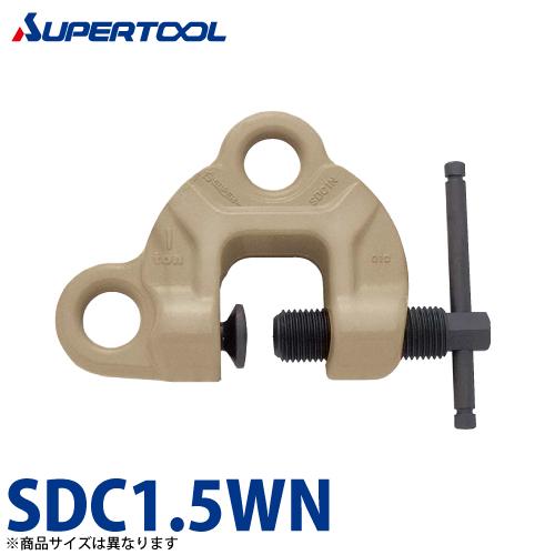 スーパーツール スクリユ-カムクランプ (ダブル・アイ型) 1.5ton SDC1.5WN