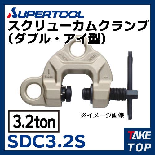 スーパーツール スクリユ-カムクランプ (ダブル・アイ型)(ツイストカム式) 3.2ton SDC3.2S| 02P01Oct16