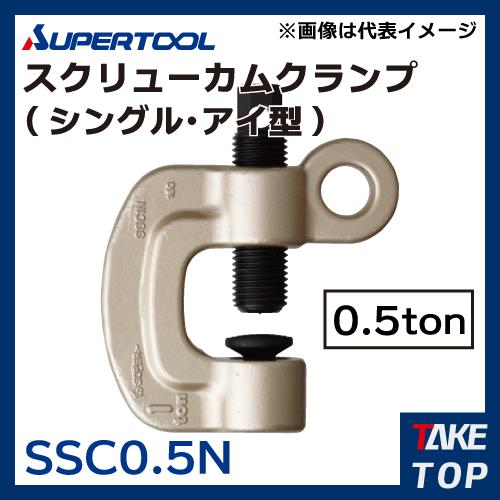 スーパーツール スクリューカムクランプ(シングル・アイ式) PAT. 0.5ton SSC0.5N