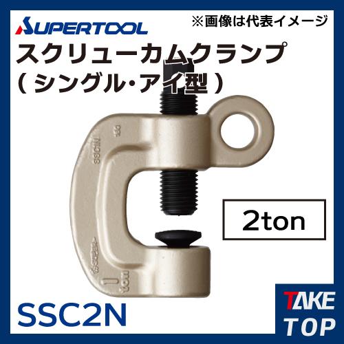 スーパーツール スクリューカムクランプ(シングル・アイ式) PAT. 2ton SSC2N