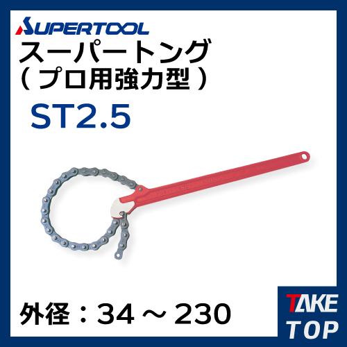 スーパーツール スーパートング(プロ用強力型) ST2.5 くわえられる管:34~230(外径)