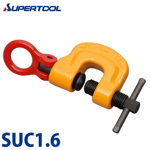 スーパーツール スクリユ-カムクランプ 吊クランプ引張り治具兼用型 (スイベルタイプ) 1.6ton SUC1.6