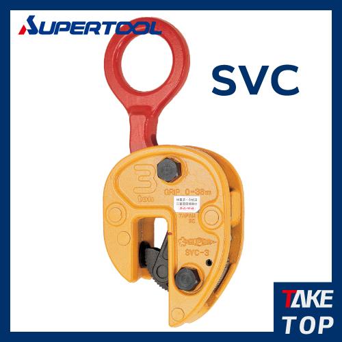 スーパーツール 立吊クランプ (開放ストッパー式) 0.5ton SVC0.5| 02P01Oct16