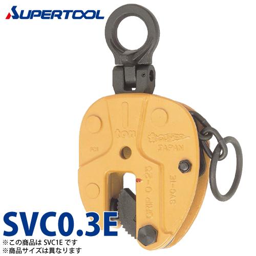 スーパーツール 立吊クランプ (ロックハンドル式自在シャックルタイプ) 0.3ton SVC0.3E