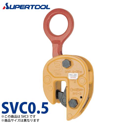 スーパーツール 立吊クランプ (開放ストッパー式) 0.5ton SVC0.5