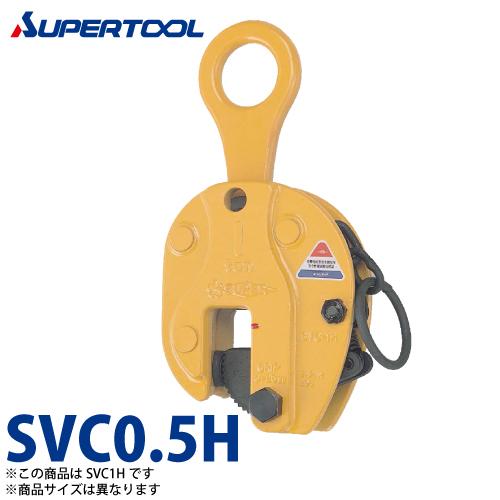 スーパーツール 立吊クランプ H形 (ロックハンドル式) 0.5ton SVC0.5H