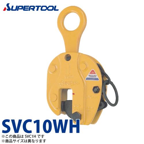 スーパーツール 立吊クランプ H形 (ロックハンドル式) 10ton SVC10WH