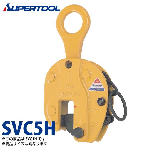 スーパーツール 立吊クランプ H形 (ロックハンドル式) 5ton SVC5H