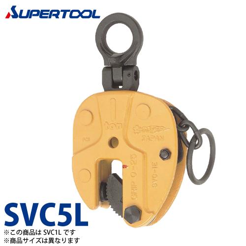 スーパーツール 立吊クランプ L形 (ロックレバー式・遠隔操作レバー付) 5ton SVC5L