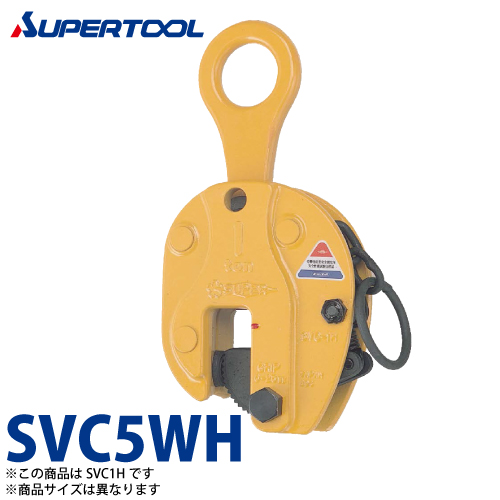 スーパーツール 立吊クランプ H形 (ロックハンドル式) 5ton SVC5WH