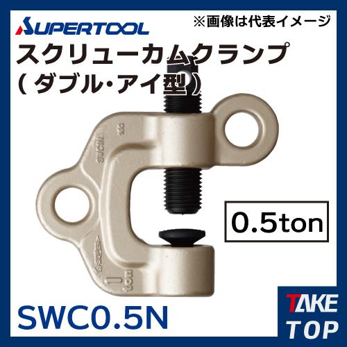 スーパーツール スクリューカムクランプ(ダブル・アイ式) PAT. 0.5ton SWC0.5N