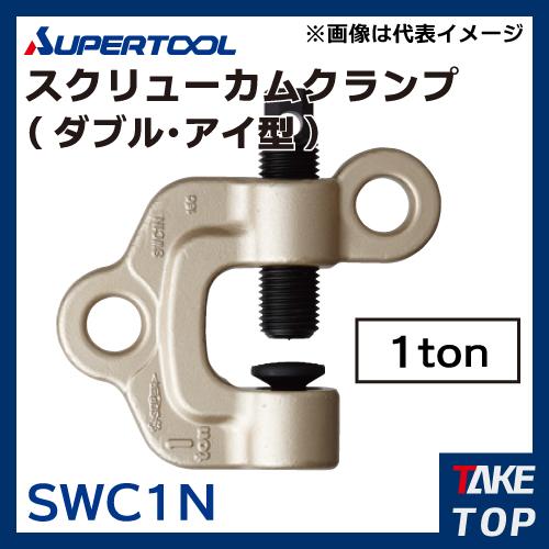 スーパーツール スクリューカムクランプ(ダブル・アイ式) PAT. 1ton SWC1N