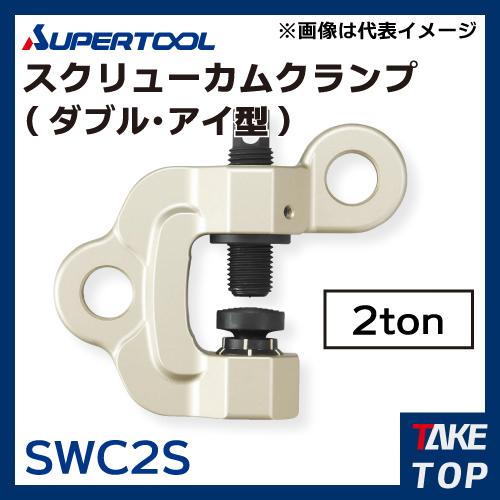 スーパーツール スクリューカムクランプ(ダブル・アイ式) ツイストカム式 PAT. 1ton SWC2S