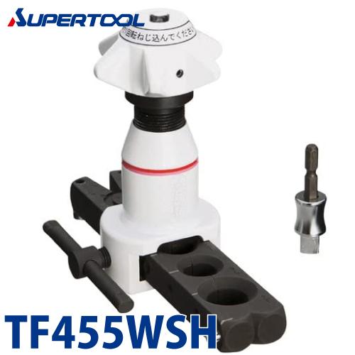 スーパーツール フレアツール TF455WSH アルミ製ケース付 電動インパクトドライバー対応型 偏心式