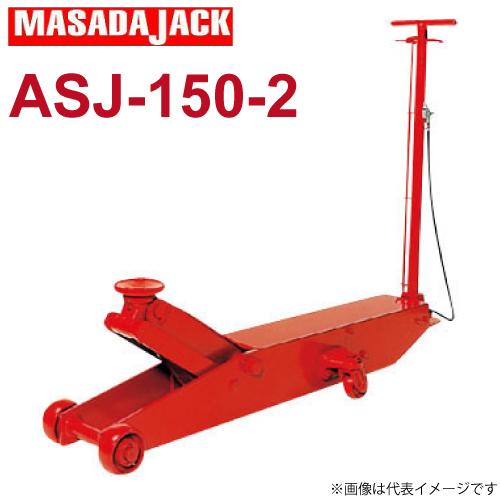 マサダ製作所 エアー.手動式サービスジャッキ 15Ton ASJ-150-2