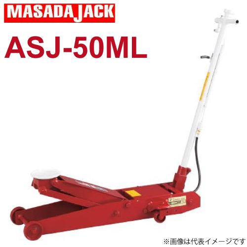 マサダ製作所 エアー.手動式サービスジャッキ.低床 5Ton ASJ-50ML