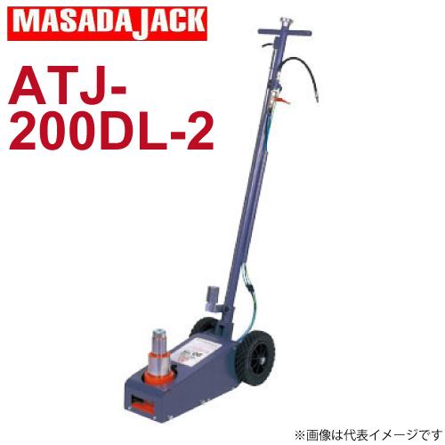 マサダ製作所 エアー式トラックジャッキ.二段式 20Ton ATJ-200DL-2