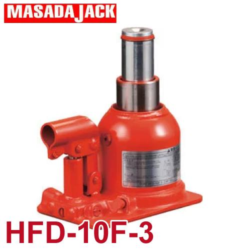 マサダ製作所 二段式油圧ジャッキ 10Ton HFD-10F-3 フォークリフト用