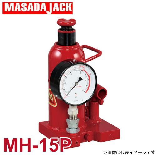 マサダ製作所 圧力計付オイルジャッキ 15Ton MH-15P