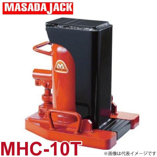 マサダ製作所 爪付キ油圧ジャッキ 爪10t/頭20t MHC-10T