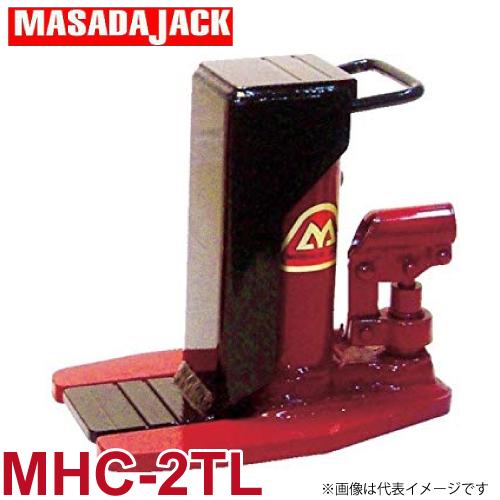 マサダ製作所 MHC3TL 爪付油圧ジャッキ MHC-2TL