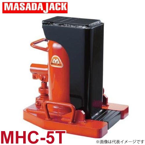 マサダ製作所 爪付キ油圧ジャッキ MHC-5T 爪:5t /頭:10t MHC5T