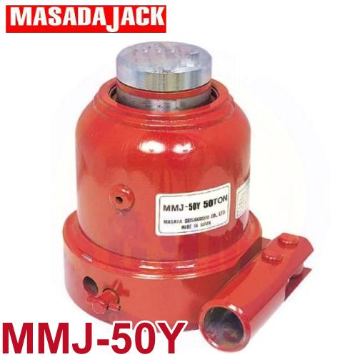 マサダ製作所 MMJ50Y ミニオイルジャッキ 50TON MMJ50Y