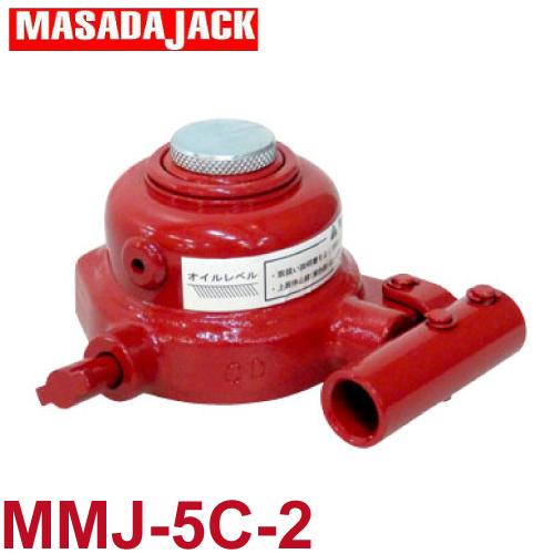 マサダ製作所 ミニタイプオイルジャッキ 5Ton MMJ-5C-2