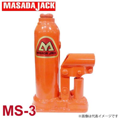 マサダ製作所 標準オイルジャッキ 3Ton MS-3