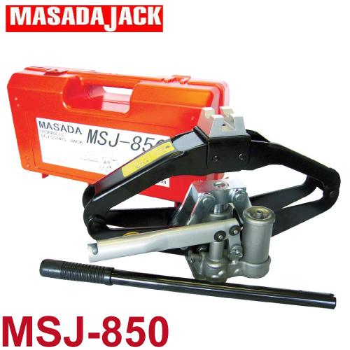 マサダ製作所 MSJ-850 シザースジャッキ 850kg ケース入り MSJ850 油圧パンタグラフジャッキ