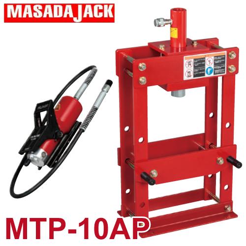 マサダ製作所 卓上矯正油圧プレス エアー式油圧ポンプ仕様 MTP-10AP