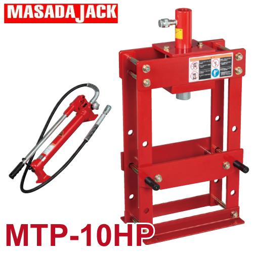 マサダ製作所 卓上矯正油圧プレス 手動ポンプ仕様 MTP-10HP